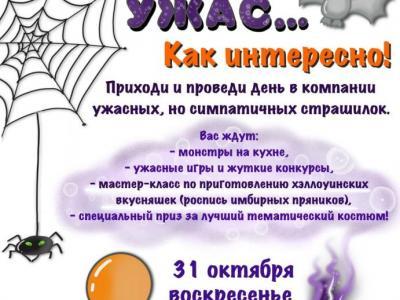 Afisha-go. Афиша мероприятий: Хэллоуин для детей