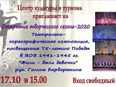 Afisha-go. Афиша мероприятий: Хореографическая композиция «Жили-были девочки» в Малоярославце