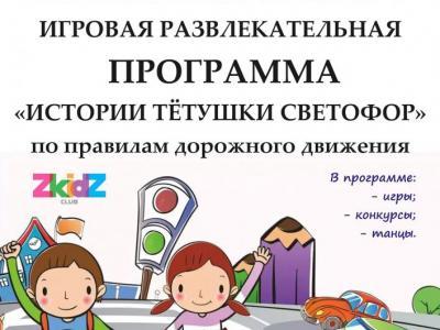 Afisha-go. Афиша мероприятий: Игровая познавательная программа «Истории тётушки Светофор»