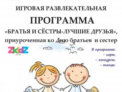 Afisha-go. Афиша мероприятий: Игровая программа «Братья и сёстры – лучшие друзья»