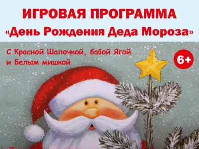 Afisha-go. Афиша мероприятий: Игровая программа «День Рождения Деда Мороза»