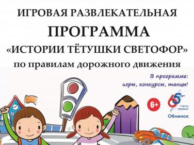 Afisha-go. Афиша мероприятий: Игровая программа «Истории тётушки Светофор»
