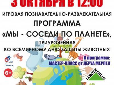 Afisha-go. Афиша мероприятий: Игровая программа «Мы - соседи по планете!»