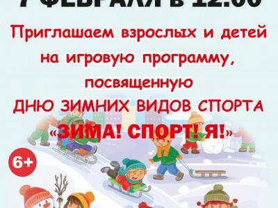 Afisha-go. Афиша мероприятий: Игровая программа «Зима! Спорт! Я!»