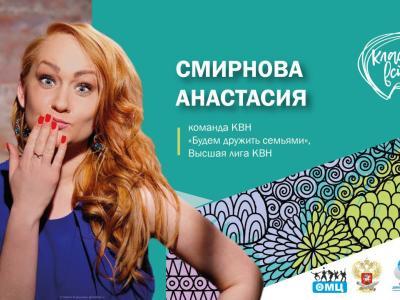 Afisha-go. Афиша мероприятий: «Классная встреча» с Анастасией Смирновой