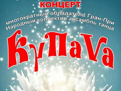 Afisha-go. Афиша мероприятий: Концерт ансамбля танца «КупаVa»