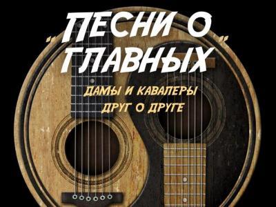 Afisha-go. Афиша мероприятий: Концерт авторской песни «Песни о главных»