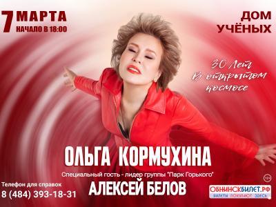 Обнинск. Отдых и развлечения: Концерт Ольги Кормухиной