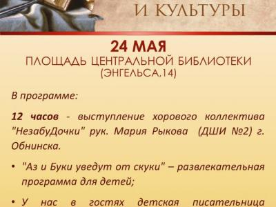 Afisha-go. Афиша мероприятий: Концерт, посвящённый Дню славянской письменности и культуры