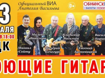Обнинск. Отдых и развлечения: Концерт ВИА «Поющие гитары»