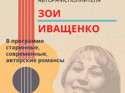Afisha-go. Афиша мероприятий: Концерт Зои Иващенко