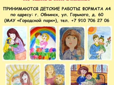 Afisha-go. Афиша мероприятий: Конкурс рисунков ко Дню матери