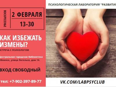Afisha-go. Афиша мероприятий: Лекция «Как избежать измены в отношениях?»