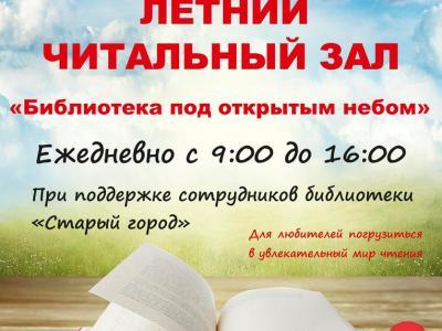 Afisha-go. Афиша мероприятий: Летний читальный зал в парке