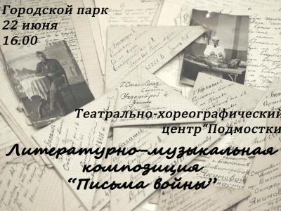 Afisha-go. Афиша мероприятий: Литературно-музыкальная композиция «Письма войны»