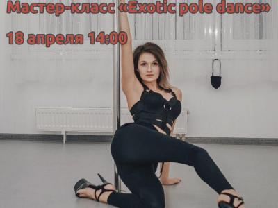 Afisha-go. Афиша мероприятий: Мастер-класс «Exotic pole dance»