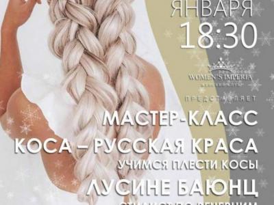 Afisha-go. Афиша мероприятий: Мастер-класс «Коса - русская краса»