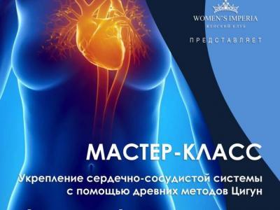 Afisha-go. Афиша мероприятий: Мастер-класс «Укрепление сердечно-сосудистой системы с помощью древних методов Цигун»