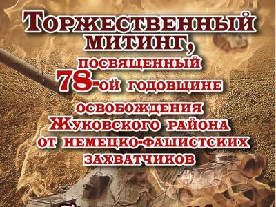 Afisha-go. Афиша мероприятий: Митинг в Жуково