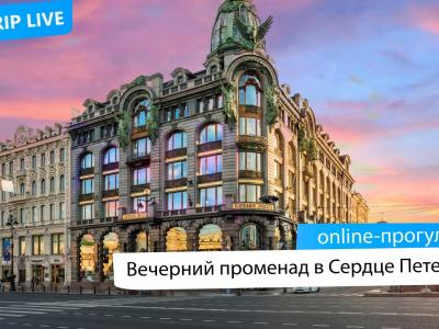 Afisha-go. Афиша мероприятий: Онлайн экскурсия «Вечерний променад в сердце Петербурга»