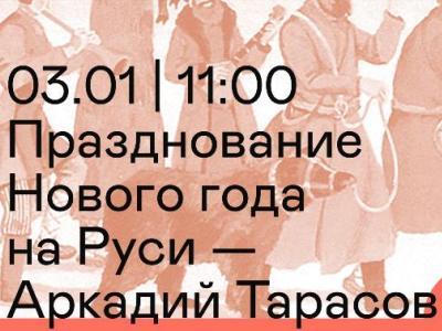 Afisha-go. Афиша мероприятий: Онлайн-лекция «Празднование Нового года на Руси»