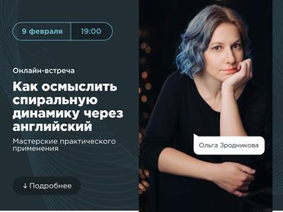 Afisha-go. Афиша мероприятий: Онлайн встреча «Как осмыслить спиральную динамику через английский»