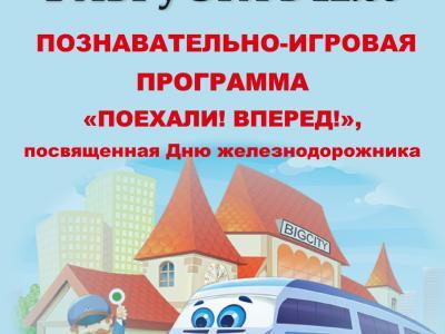 Afisha-go. Афиша мероприятий: Познавательно-игровая программа для детей «Поехали! Вперёд!»