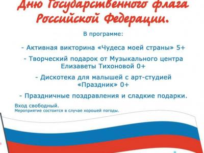 Afisha-go. Афиша мероприятий: Праздничная программа в Боровске