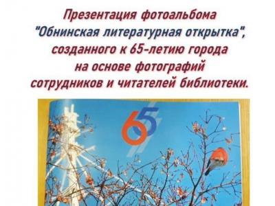 Afisha-go. Афиша мероприятий: Презентация фотоальбома «Обнинская литературная открытка»