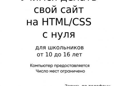 Afisha-go. Афиша мероприятий: Секция программирования «Учимся делать свой сайт с нуля»