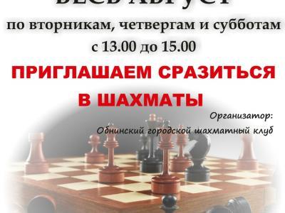 Afisha-go. Афиша мероприятий: Шахматы в парке