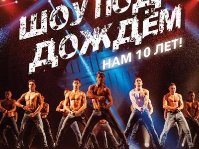 Afisha-go. Афиша мероприятий: Шоу под дождём «Нам 10 лет!»