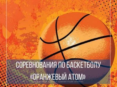Afisha-go. Афиша мероприятий: Соревнования по баскетболу