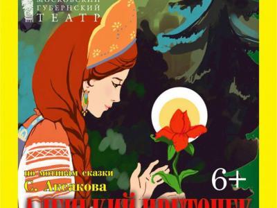 Afisha-go. Афиша мероприятий: Спектакль «Аленький цветочек»