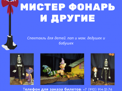 Обнинск. Отдых и развлечения: Спектакль «Мистер Фонарь и другие»