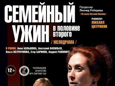 Обнинск. Отдых и развлечения: Спектакль «Семейный ужин в половине второго»