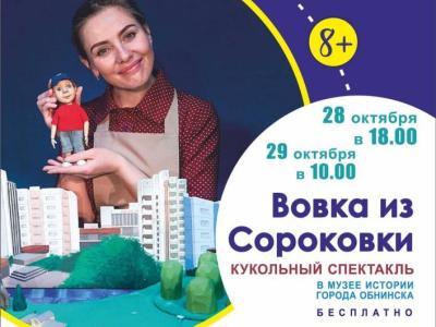 Afisha-go. Афиша мероприятий: Спектакль «Вовка из Сороковки»