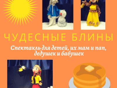 Обнинск. Отдых и развлечения: Спектакль «Чудесные блины»