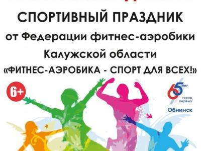 Afisha-go. Афиша мероприятий: Спортивный праздник «Фитнес-аэробика - спорт для всех!»