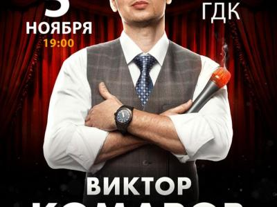Afisha-go. Афиша мероприятий: «Stand Up» Виктор Комаров