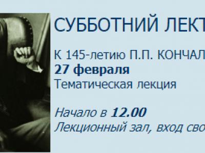 Afisha-go. Афиша мероприятий: Субботний лекторий «К 145-летию П.П. Кончаловского»