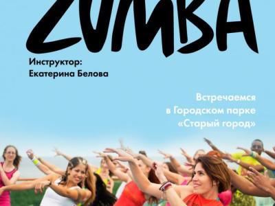Afisha-go. Афиша мероприятий: Танцевальный фитнес-урок по зумбе