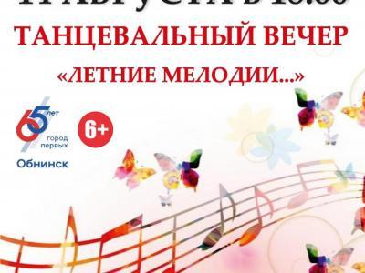 Afisha-go. Афиша мероприятий: Танцевальный вечер «Летние мелодии»