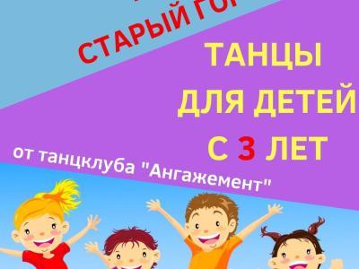 Afisha-go. Афиша мероприятий: Танцы для детей