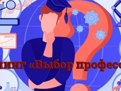Afisha-go. Афиша мероприятий: Тренинг «Выбор профессии»