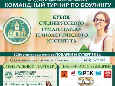 Afisha-go. Афиша мероприятий: Турнир по боулингу «Кубок СГТИ 2021»