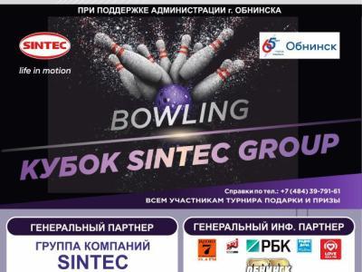 Afisha-go. Афиша мероприятий: Турнир по боулингу «Кубок Sintec Group»