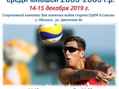 Afisha-go. Афиша мероприятий: Турнир по пляжному волейболу «Зимний Наукоград»