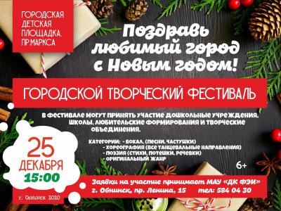 Afisha-go. Афиша мероприятий: Творческий фестиваль «Поздравь любимый город с Новым годом!»