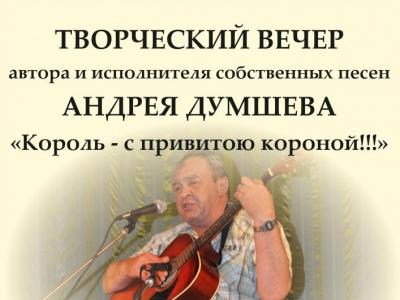 Afisha-go. Афиша мероприятий: Творческий вечер Андрея Думшева